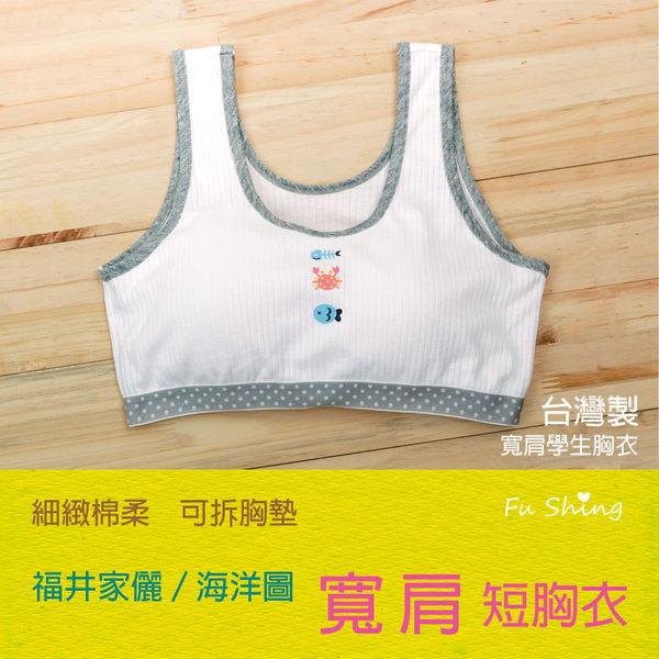 【福星】 日系海洋風短版寬肩少女學生成長胸衣 / 台灣製 / 五件任搭組 /1045