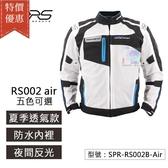 【尋寶趣】RS002 air 夏季男款 騎士網眼夾克 CE七件護具 反光 重機防摔衣 SPR-RS002B-Air