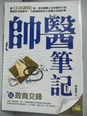 【書寶二手書T5/一般小說_JSY】帥醫筆記之14:政商交鋒_司徒浪