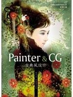 二手書博民逛書店《Painter & CG 古典風設計─東方月的插畫之旅》 R2