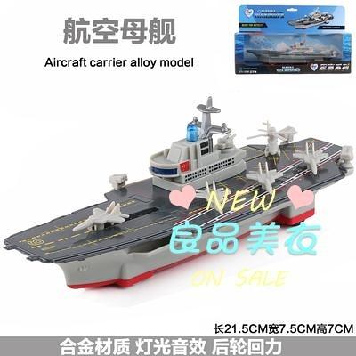 船模型 合金航母模型仿真游輪船導彈護衛艦驅逐艦軍艦回力男孩兒童玩具船