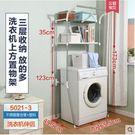 洗衣機置物架落地不銹鋼浴室馬桶收納架陽臺滾筒洗衣機架子【承重款】5021-3