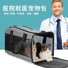 寵物外出包 大號貓包寵物外出便攜狗包大容量兩只絕育手提貓咪箱帆布攜帶貓袋【幸福小屋】