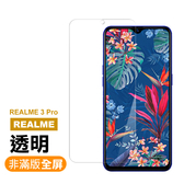 Realme 3 Pro 高清透明 9H 鋼化玻璃膜 手機 螢幕 保護貼 完美服貼 輕薄透亮