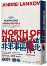 非軍事區之北——北韓社會與人民的日常生活【城邦讀書花園】