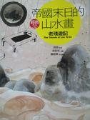 【書寶二手書T1/一般小說_WGO】帝國末日的山水畫-老殘遊記_Leo Ou-fan Lee