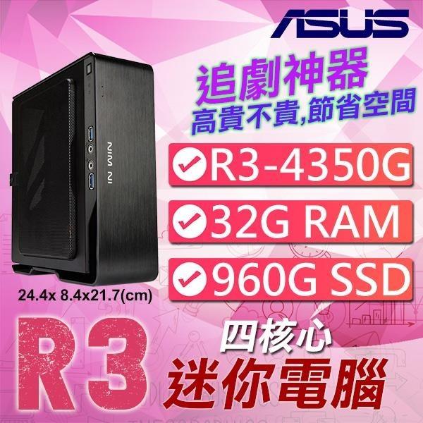 【南紡購物中心】華碩蕭邦系列【mini許褚】AMD R3 4350G四核 迷你電腦(32G/960G SSD)