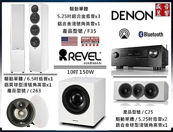 『盛昱音響』美國 Revel F35 / C25 / C263 / WH-D10 / Denon AVR-X1600H - 可視聽