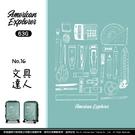 破箱換新箱保固 美國探險家 American Explorer 行李箱推薦 20吋 文青 登機箱 卡通箱 63G 密碼鎖