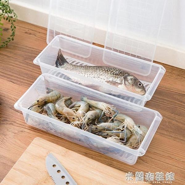 冰箱收納盒 廚房長方形冰箱瀝水保鮮盒 塑料食物水果冷凍收納盒密封盒 快速出貨