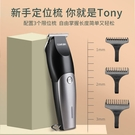 理髮器理發器專業電動推剪發廊店專用家用自己剪推子理發神器充電式
