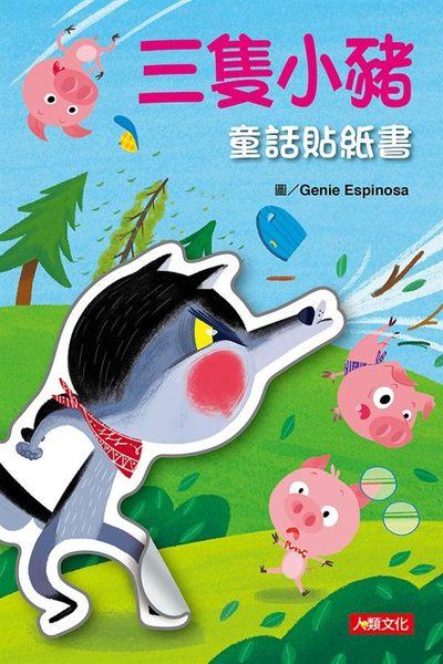 童話貼紙書:三隻小豬