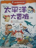 【書寶二手書T4/少年童書_KPE】太平洋大冒險_崔德熙