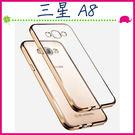 三星 Galaxy A8 電鍍邊軟殼手機套 TPU背蓋 透明保護殼 全包邊手機殼 矽膠保護套 輕薄後殼