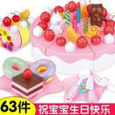 63件套仿真廚房切樂水果蛋糕玩具 兒童過家家玩具《印象精品》yq73