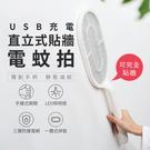 USB充電 直立式貼牆電蚊拍 捕蚊 滅蚊 捕蚊器 充電式 電蚊拍 吸蚊燈 兩用