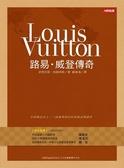(二手書)LOUIS VUITTON:路易‧威登傳奇