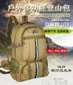 登山包 60升超大容量戶外登山包男女行李大背包迷彩雙肩包旅行包徒步野營 童趣屋