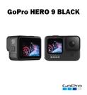 黑熊數位 GoPro Hero 9 Black 運動攝影機 運動相機 黑色版 防水 攝影機 5K錄影 雙螢幕 直播