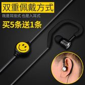 對講機耳機耳掛式 對講電話機耳機線帶麥通用笑臉無線入耳式KTV【 新店開張八五折促銷】