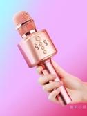 麥克風 麥克風兒童話筒手機K歌帶音響一體式全民K歌變聲神器家用【免運】