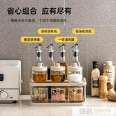 油鹽醬醋調料組合套裝全套家用廚房玻璃調味瓶罐味精收納盒糖罐子 夏季新品 YTL
