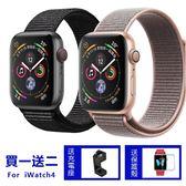 【送充電座+保護殼】Apple Watch4錶帶 手腕帶series4錶帶 iWatch4蘋果手錶帶40mm 44mm錶帶