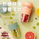 【現貨12H出貨】隨行果汁機 隨身杯榨汁機 便攜式果汁機 電動榨汁機 調理機 隨身果汁機