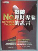 【書寶二手書T4/投資_GJZ】戳破理財專家的謊言_伊洛德.穆迪