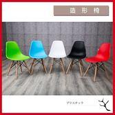 加強版 簡約北歐風 靠背椅 餐桌椅 餐椅 桌椅 辦公椅 會議椅 洽談椅 休閒椅 穿鞋椅 造型桌椅