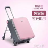 行李箱 遛娃行李箱多功能行李箱兒童可坐可騎旅行箱萬向【全館免運】