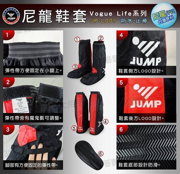 【 JUMP JP-L001A  雨鞋套 鞋套  尼龍鞋套】3色可選、可自取