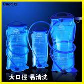 奧尼捷戶外飲水袋水囊1.5L/2L/3L騎行跑步登山美軍水袋 不含BPA【onecity】