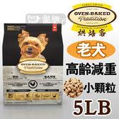 [寵樂子]《Oven-Baked烘焙客》老犬減肥犬配方-小顆粒 5磅 / 狗飼料