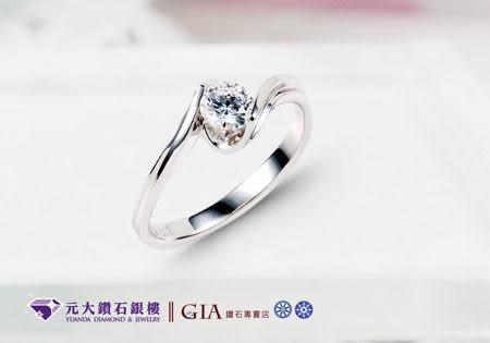 ☆元大鑽石銀樓☆GIA鑽石0.30克拉G/VVS2/3EX/八心八箭*搭配經典婚戒、求婚戒*(客製化商品)