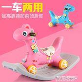 搖搖馬 兒童搖搖馬嬰兒木馬帶音樂多功能加厚大號塑料兩用寶寶玩具1-3歲YYP