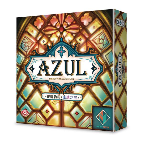 【2Plus】Azul 花磚物語之琉璃之光 - 繁中正版桌遊 《德國益智遊戲》中壢可樂農莊
