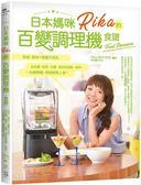 (二手書)日本媽咪Rika的百變調理機食譜:快速、美味x營養不流失,從佐醬、前菜、主..