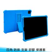 【妃航】蘋果 iPad Pro 11 2020 矽膠 全包/支架/四角 防摔/防撞 平板 軟殼/矽膠套/保護套