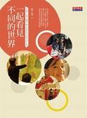 (二手書)一起看見不同的世界:芬蘭、台灣、澳洲,陳之華與女兒的學習之旅