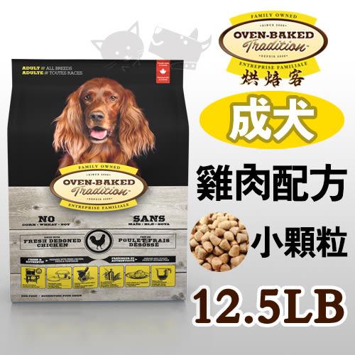 PetLand寵物樂園《加拿大 Oven-Baked烘焙客》非吃不可 - 成犬雞肉配方(小顆粒)12.5磅 / 狗飼料