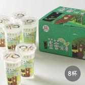 【村家味】檸檬蘆薈吸凍8杯組(220g)
