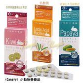 《Canary》小動物營養品系列 - 3種口味(20錠入)