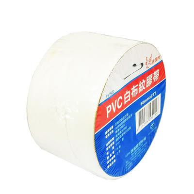 四維/鹿頭牌 2 1/2吋白色PVC可手撕布紋膠帶60mmx30