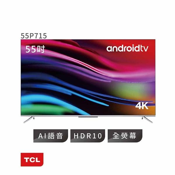 【免運到府】TCL 55吋 P715系列 55P715 4K高畫質智能連網液晶顯示器 液晶電視 基本安裝 原廠公司貨