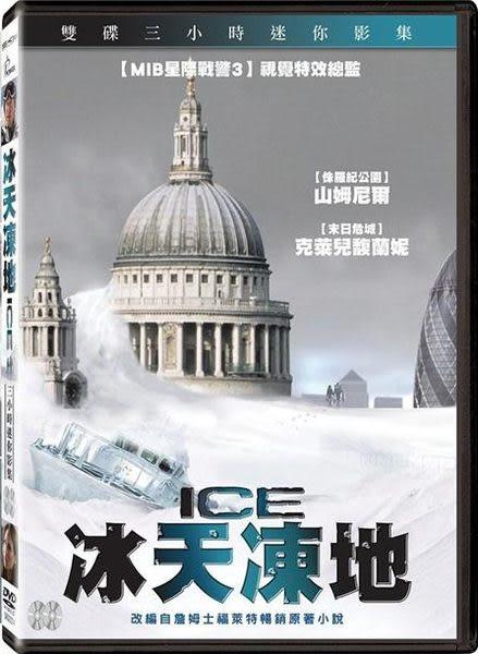 冰天凍地 雙碟版 DVD ICE 三小時迷你影集侏羅紀公園山姆尼爾末日危城克萊兒馥蘭妮MIB星際戰警3