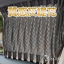 carlife美背式汽車窗簾(休旅車/小箱型車用)--質感灰緹花【2窗 側前窗】北中南皆可安裝須安裝費