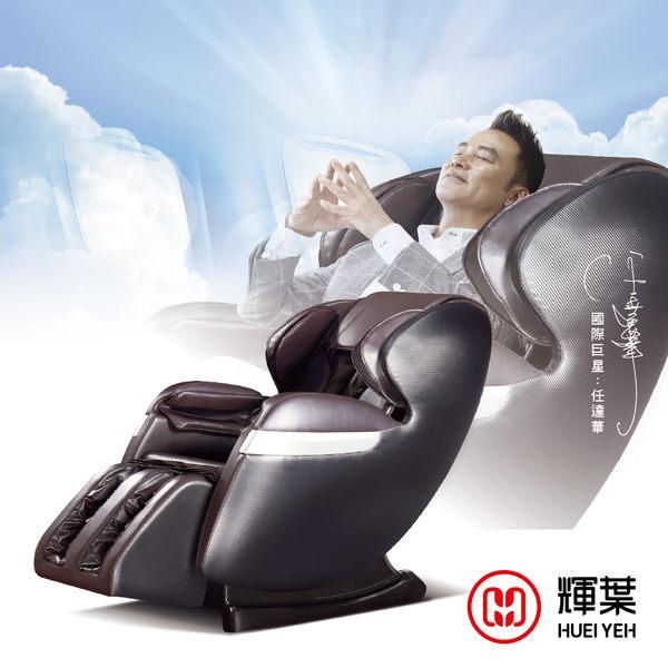 輝葉 商務艙零重力按摩椅(任達華代言)