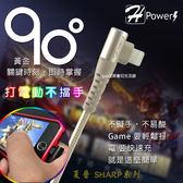 【彎頭Type C 2米充電線】夏普 SHARP S2 S3 Z2 雙面充 傳輸線 台灣製造 5A急速充電 彎頭 200公分
