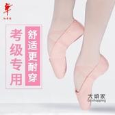 瑜伽鞋 兒童舞蹈鞋女軟底練功男白跳舞形體瑜珈貓爪成人芭蕾舞鞋1002